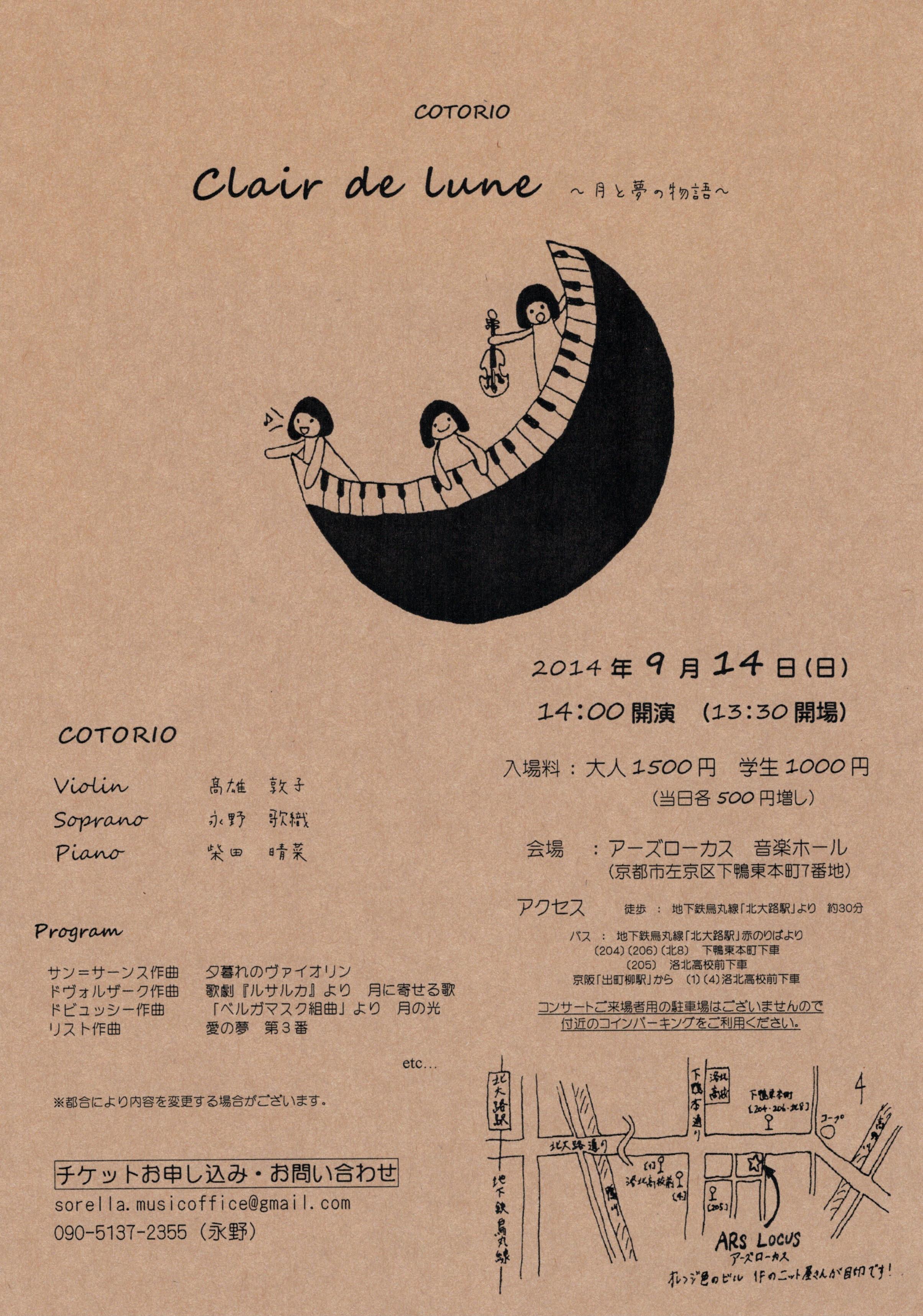 Clair de lune ~月と夢の物語~
