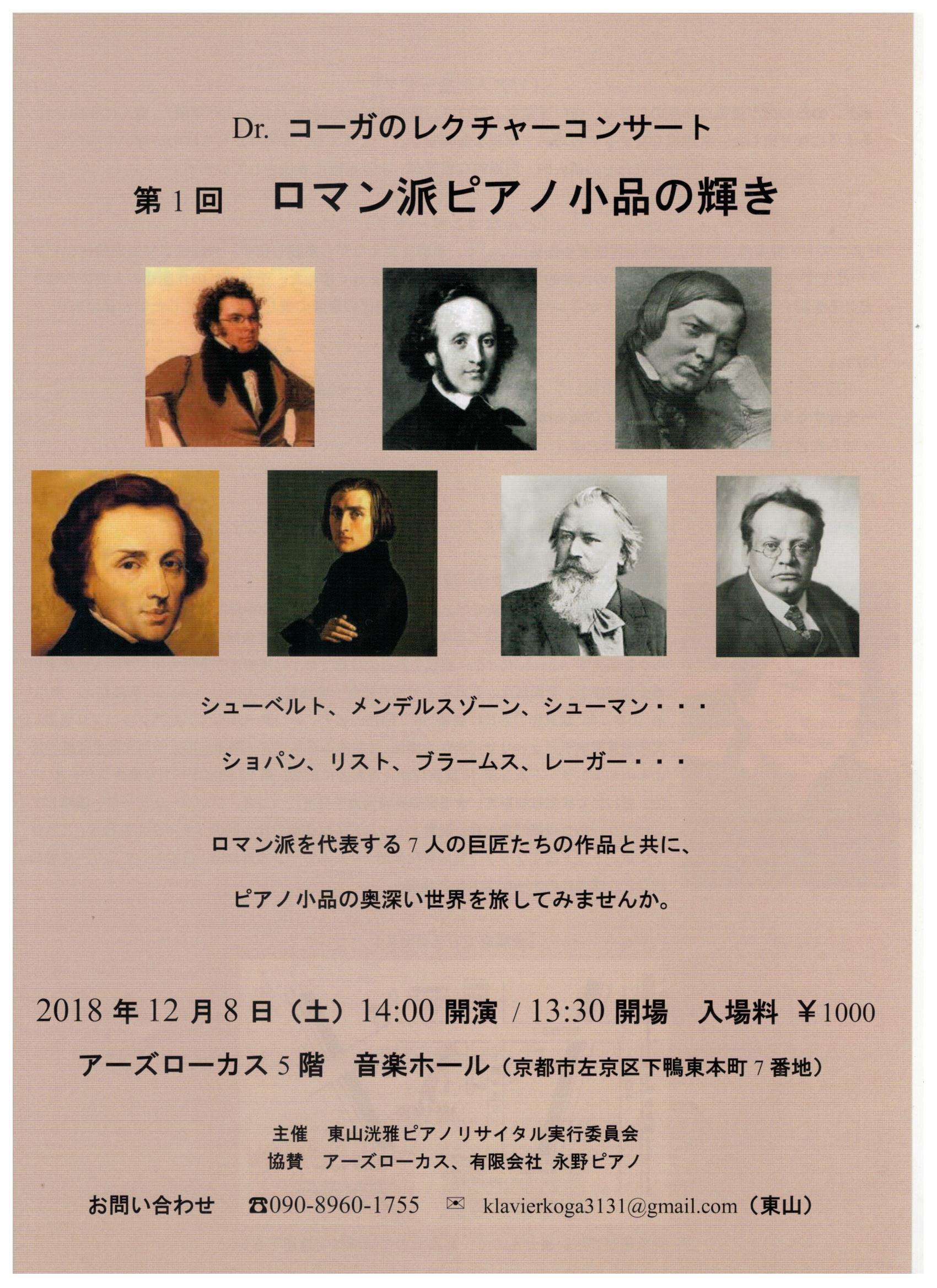 Dr.コーガのレクチャーコンサート(G)第1回~ロマン派ピアノ小品の輝き~