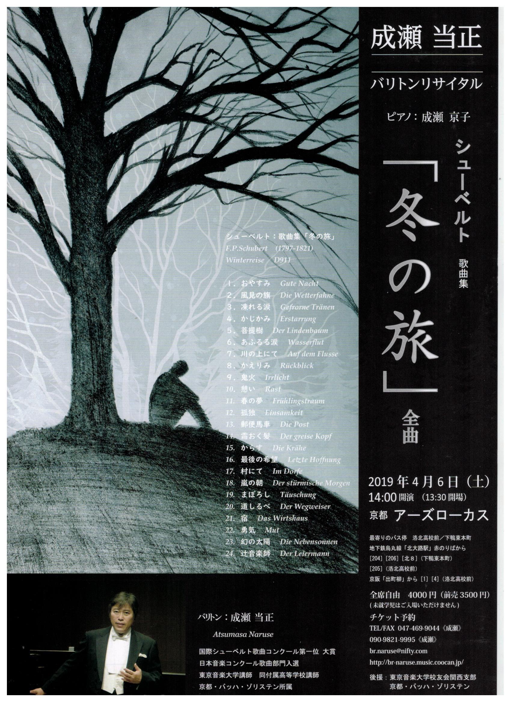 成瀬当正 バリトンリサイタルのお知らせ 4/6