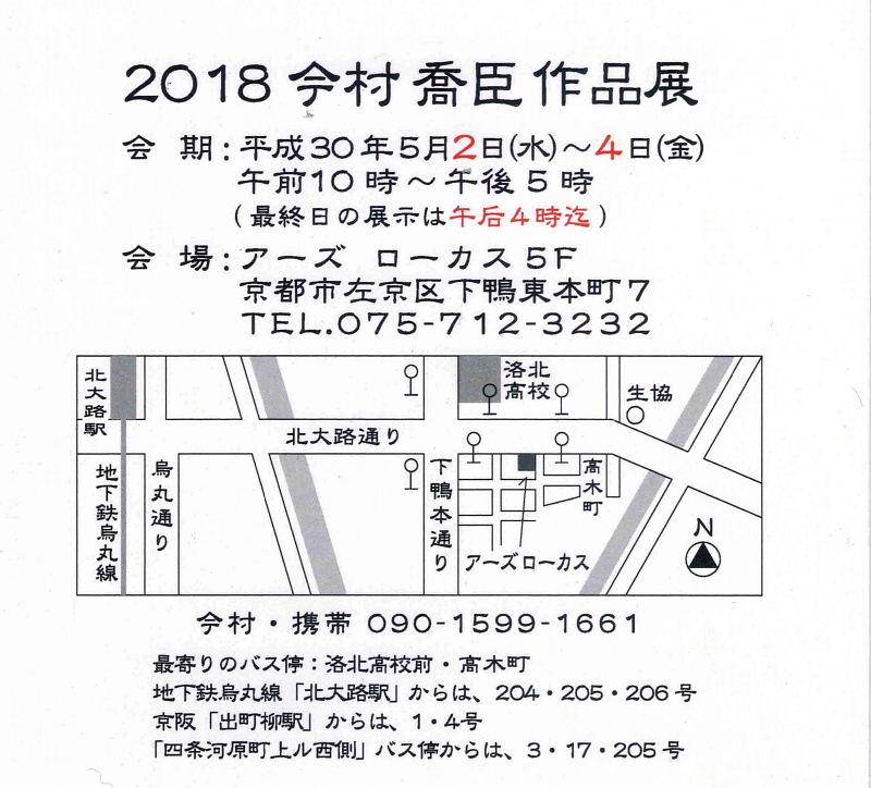2018今村喬臣(たかしげ)作品展のご案内